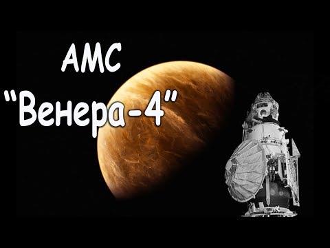 Космические аппараты Венера-4,