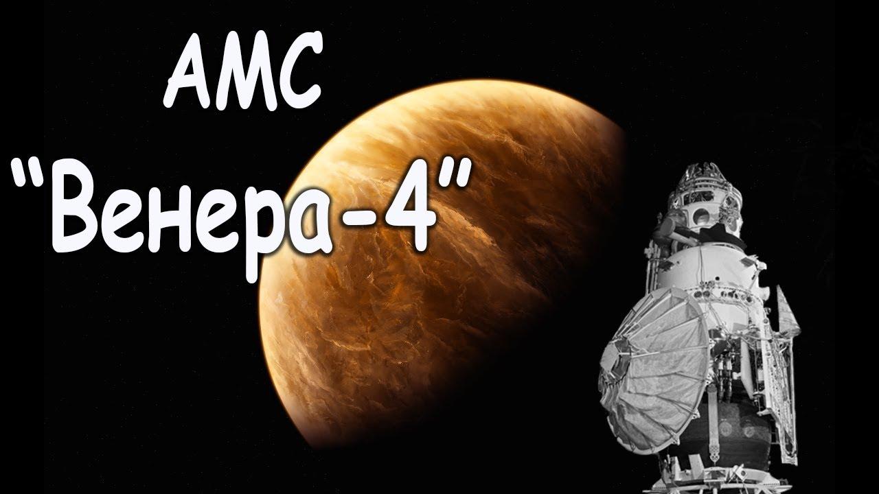 Космические аппараты Венера-4, Венера-5, Венера-6. Космические исследования планеты Венера