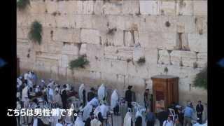 エルサレム神殿の丘と嘆きの壁