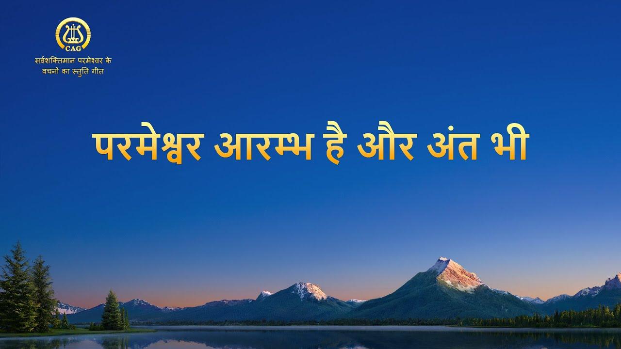 2021 Hindi Christian Song   परमेश्वर आरम्भ है और अंत भी (Lyrics)