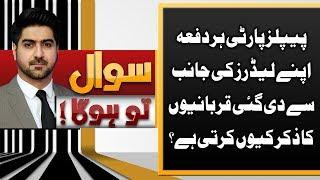 Sawal to Hoga |  Full Program | 7 December 2018 | Neo News