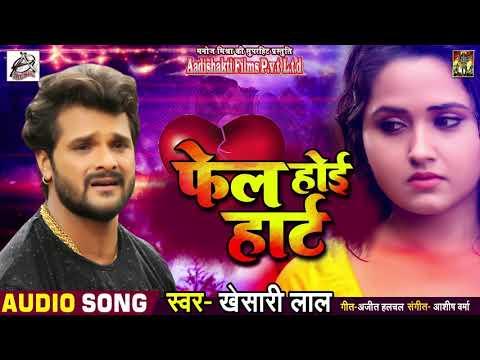 प्रेमिका के होखता शादी 😭 - Fail Hoyi Heart - Khesari Lal Yadav - Bhojpuri Sad Songs 2018