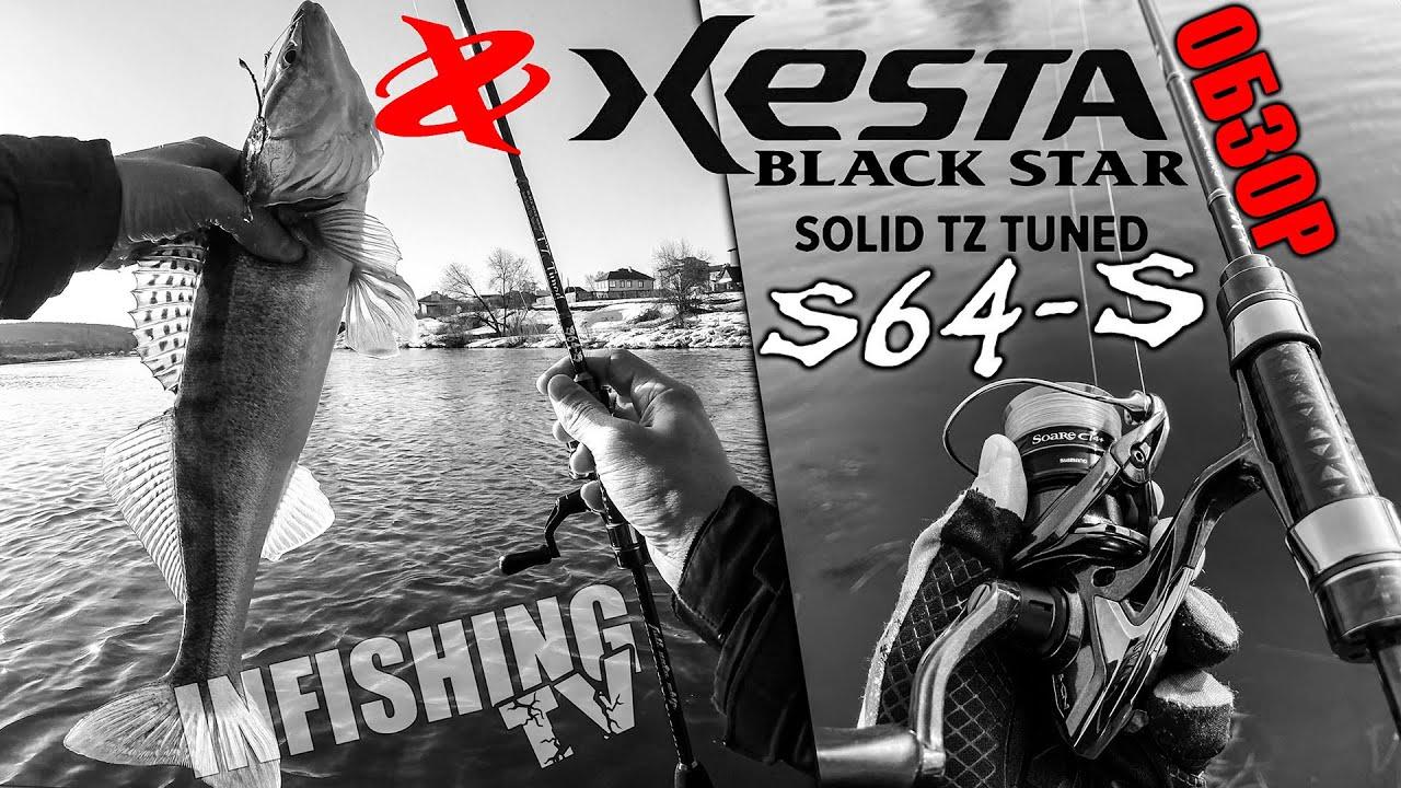 Обзор спиннинга XESTA Black Star Solid TZ tuned S64-S