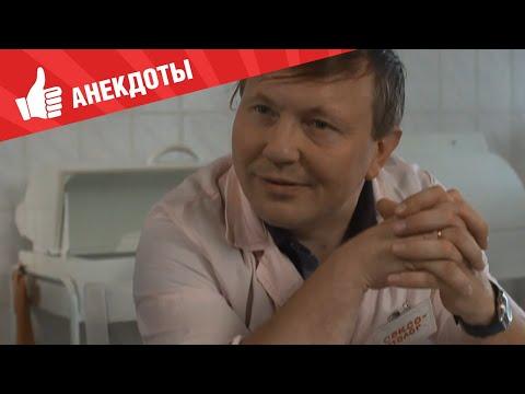 Анекдоты - Выпуск 26