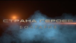 Страна Героев ✭ Болгария