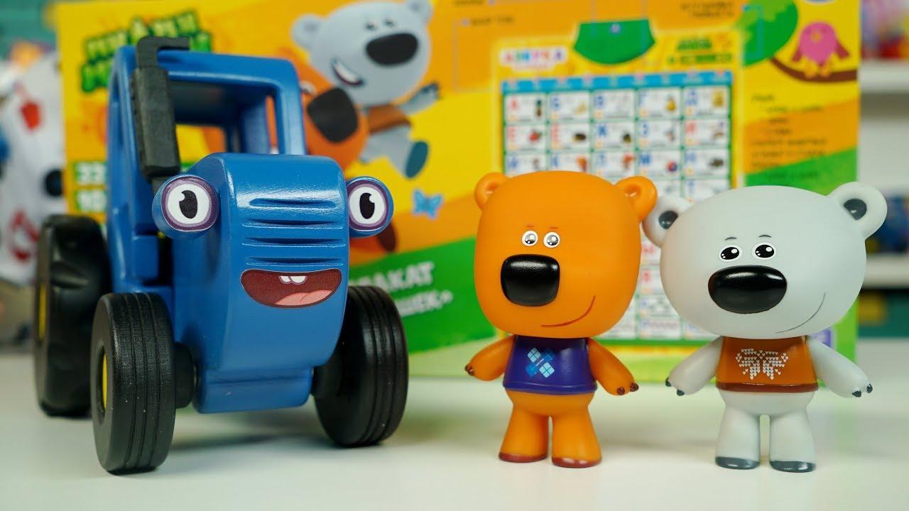 Синий трактор и Мишки Мимимишки - Поиграйка для детей про ...