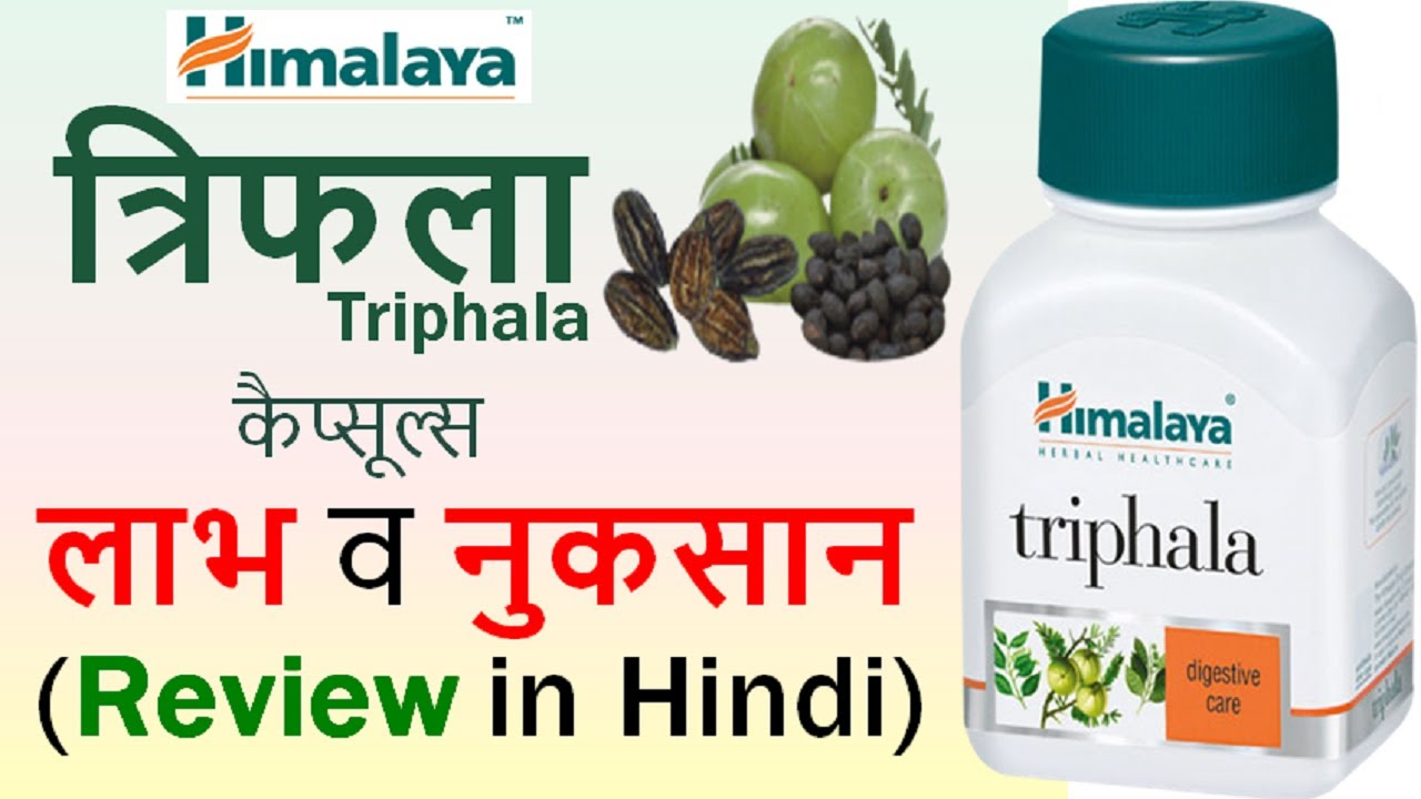 Himalaya Triphala Capsules Review In Hindi Use Benefits Side Effects