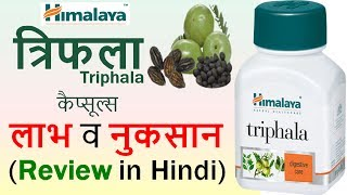 Himalaya TRIPHALA Capsules Review in Hindi - Use, Benefits & Side Effects