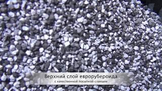 Кровельные и гидроизоляционные материалы БТМ