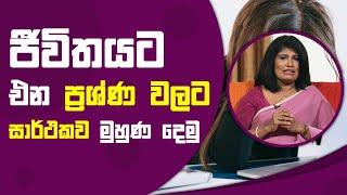 ජීවිතයට එන ප්රශ්ණ වලට සාර්ථකව මුහුණ දෙමු | Piyum Vila | 13 - 10 - 2021 | SiyathaTV Thumbnail