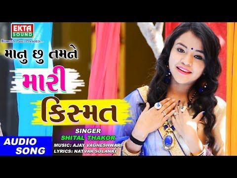 Manu Chhu Tamne Mari Kismat    Shital Thakor    Full Audio Song    New Love Song    Ekta Sound