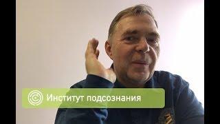 #ASафронов / Презентация института подсознания.