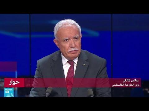 رياض المالكي: لن نتراجع عن رفع دعوى ضد إسرائيل أمام المحكمة الجنائية الدولية  - 19:54-2018 / 9 / 21