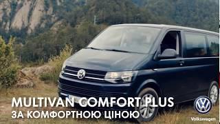 Multivan Comfort Plus