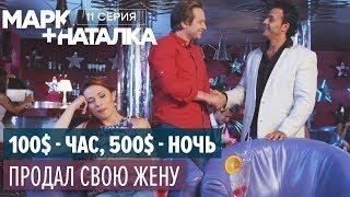 Марк + Наталка - 11 серия | Смешная комедия о семейной паре | Сериалы 2018