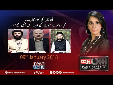 Pas E Parda - 09 January-2018 - News One