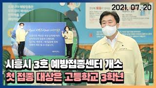 시흥시 3호 예방접종센…