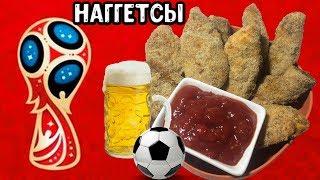 Рецепт наггетсов своими руками Закуски к пиву на ЧМ-2018