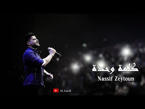 كلمة وحدة - ناصيف زيتون | النسخة الأصلية 2018 مع كلمات / Nassif Zeytoun Kilme Wahde lyrics