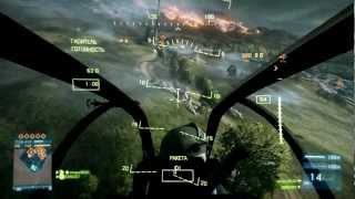 BF3 Pro ВЕРТОЛЕТЧИКИ.(Видео нарезка., 2012-07-01T13:59:40.000Z)