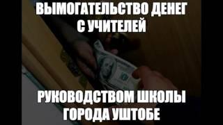 Вымогательство денег с учителей школы имени Панфилова. Алматинская область