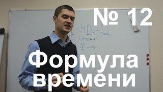 Обучение тайм менеджменту. Уроки по тайм менеджменту Олега Лялика.№ 12 Формула тайм-менеджмента