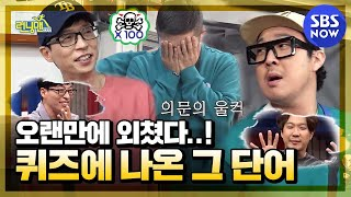[Running Man] Special, Don't get Angry, Answering a quiz' Special | SBS NOW