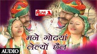 Download Mane Godya Lelo Chail Rajasthani Song   Marwari Song   Rajasthani Songs Marwari MP3 song and Music Video