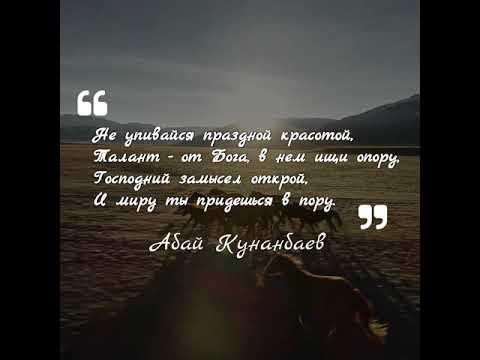 Абая стихотворение