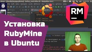 Установка и настройка RubyMine на Ubuntu — Мастер-класс #3