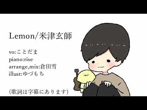 Lemon 米津玄師 【アンナチュラル主題歌Cover】