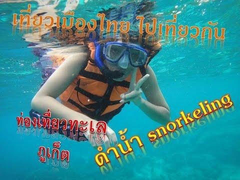 Vlog.ท่องเที่ยวทะเลภูเก็ต ดำน้ำแบบ snorkeling