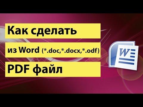 Как сделать из Word PDF файл
