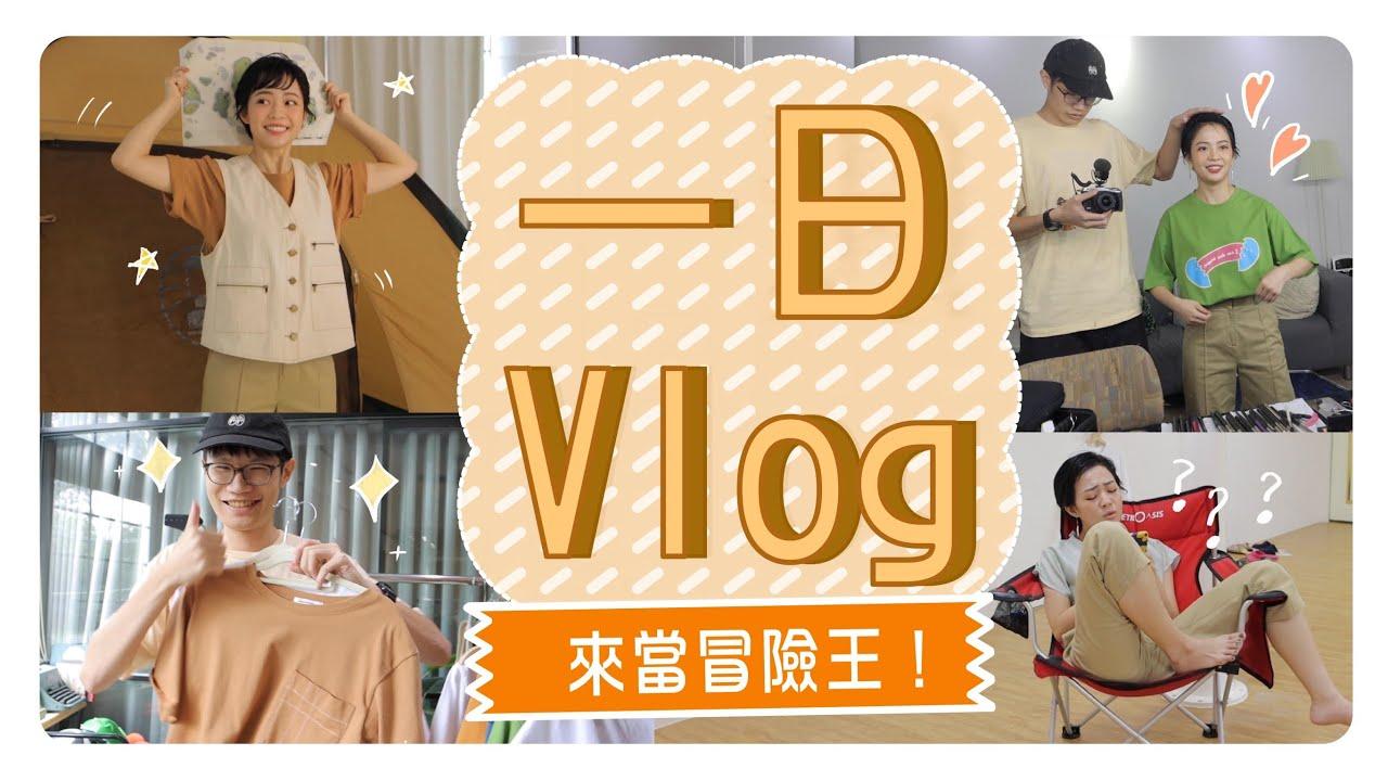 男友視角Vlog:Meg當品牌模特/新品搶先看/吃藏壽司