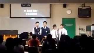 2014-2015 皇仁書院 Singing Contest 客家山歌對唱