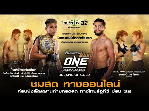 Live : PRELIM ONE Championship DREAM OF GOLD | 16 ส.ค. 62
