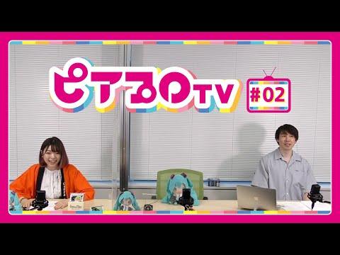 【第2回】『ピアプロTV』生配信アーカイブ【初音ミク】