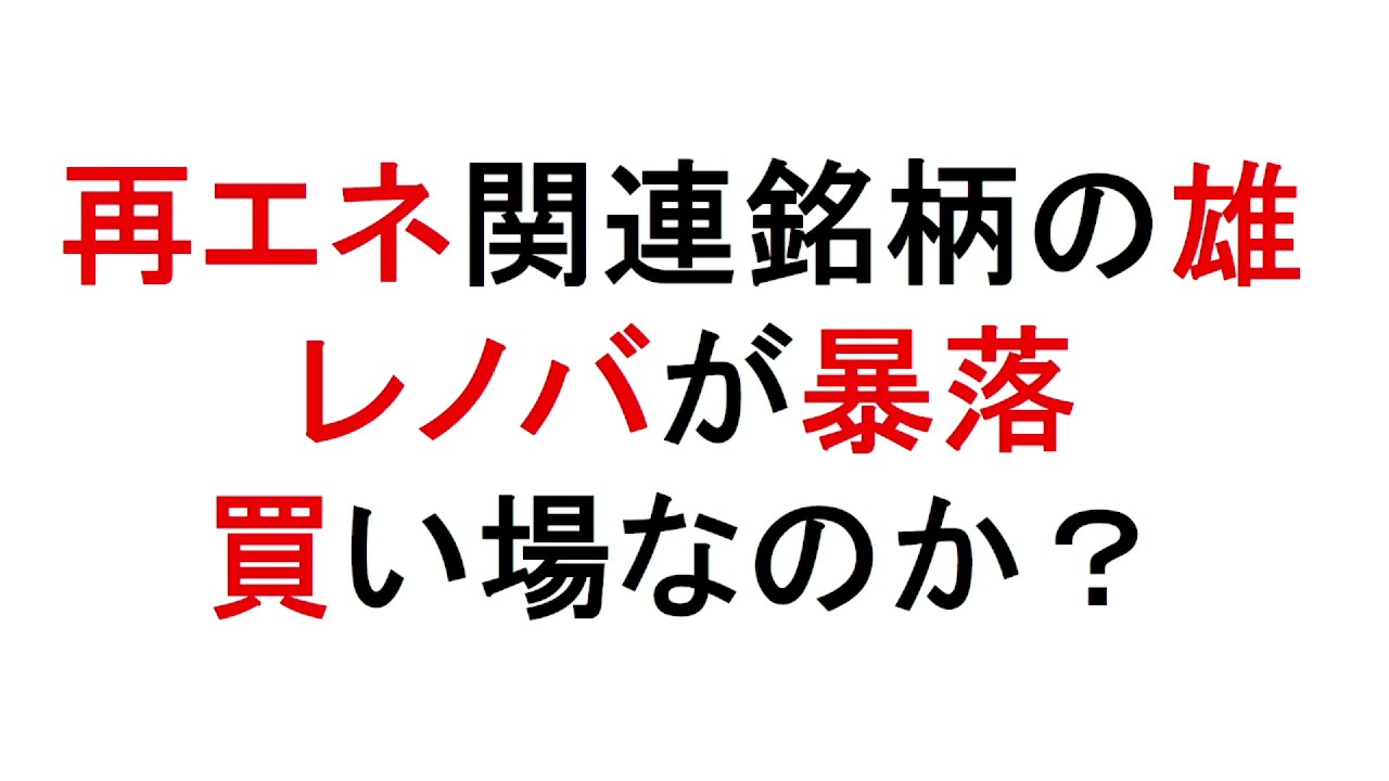 再エネ関連銘柄レノバ暴落!買い場なのか!? 【緋水の株ちゃんねる】