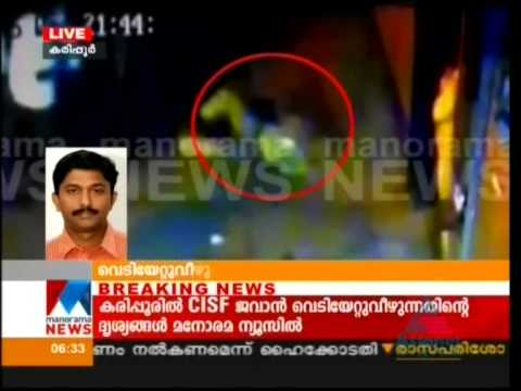 Latest CCTV footage of karipur Airport incident