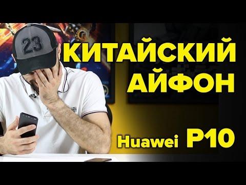 Снова китайский айфон? Обзор Huawei P10