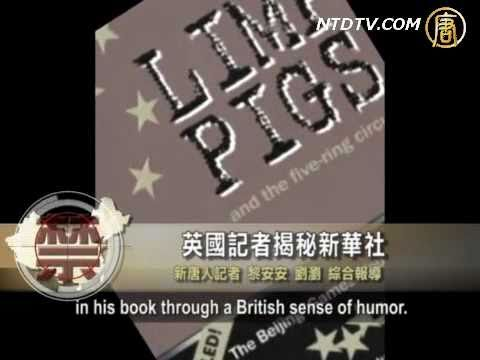 「解密」中共宣传机器 - 新华社 Secrets of Xinhua News Agency (W/ English Subtitles)