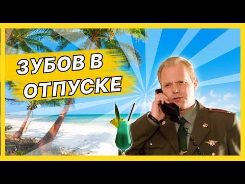 Отпуск Зубова | Лучшие моменты сериала Солдаты