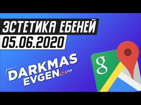 ИССЛЕДУЕМ ЗАКОУЛКИ СНГ - 05.06.2020 - DarkmasEvgen