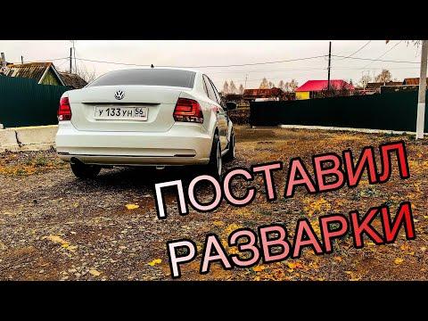РАЗВАРКИ. VW POLO SEDAN .