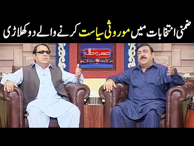 Morosi Syasat KArny Waly Do Khilarri - Sheikh Rasheed Aur Chaudhry Shujat - Hasb e Haal - Dunya News