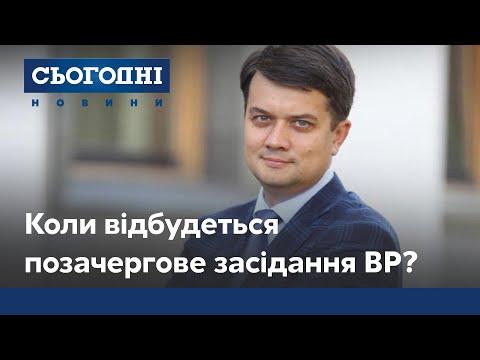 Сегодня: Коли відбудеться позачергове засідання Верховної Ради