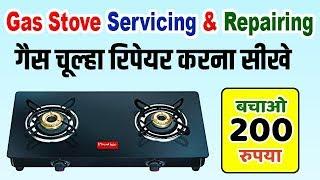 Gas Stove Servicing गैस चूल्हा रिपेयरिंग करना सीखें_ हिंदी में