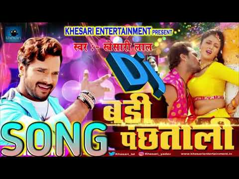 Khesari Lal Yadav Super Hit Gana MP3 Song 2017