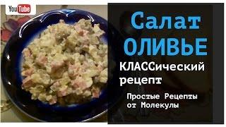 Салат оливье рецепт классический с колбасой и соленым огурцом