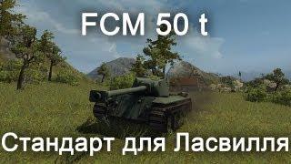 FCM 50 t - Стандарт для Ласвилля